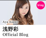 浅野彩Official Blog