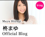 柊まゆOfficial Blog